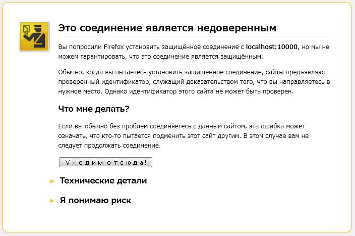 untrusted_001_ru