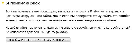 untrusted_002_ru