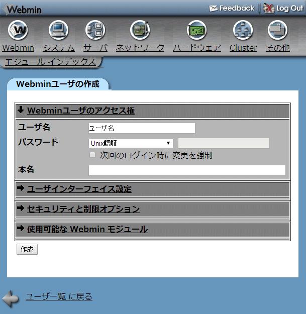 webmin_add_webminuser_ja