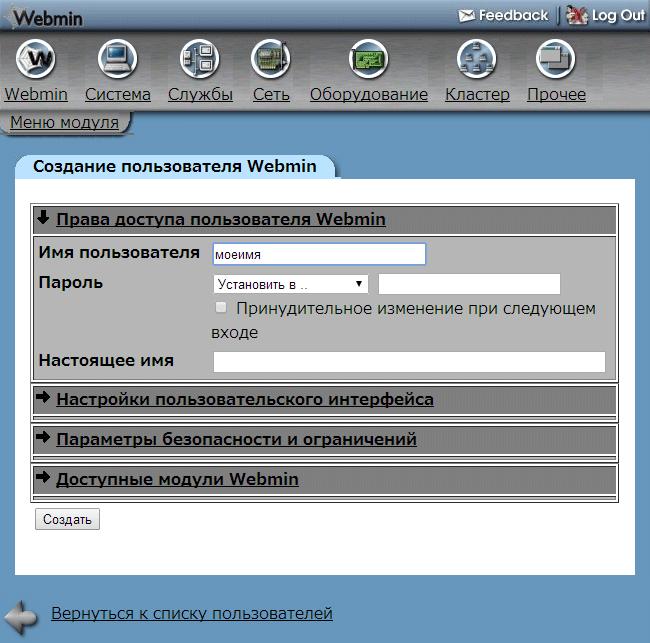 webmin_add_webminuser_ru