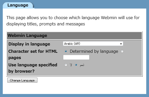 webmin_change_language_001_ar