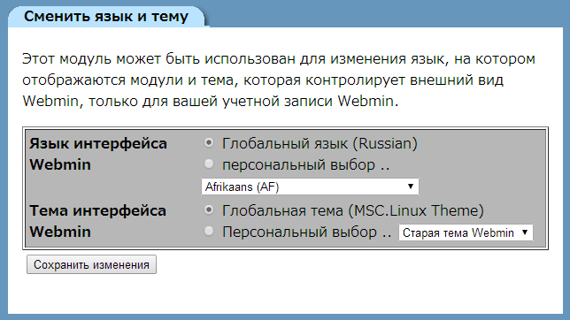 webmin_change_language_002_ru