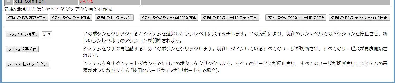 webmin_control_services_ja