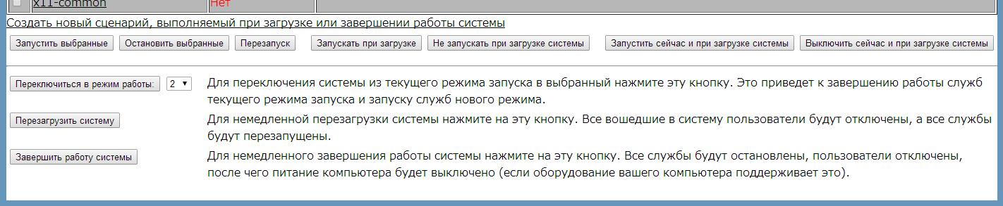 webmin_control_services_ru