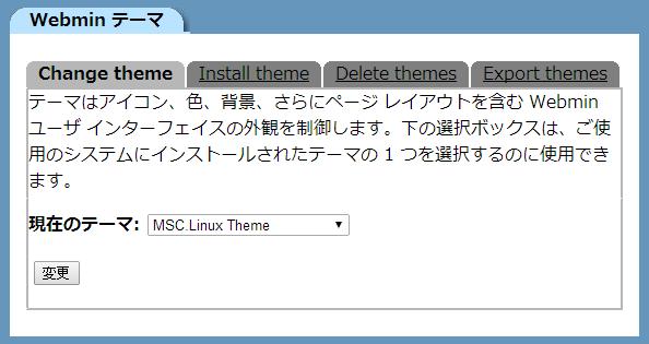 webmin_theme_ja