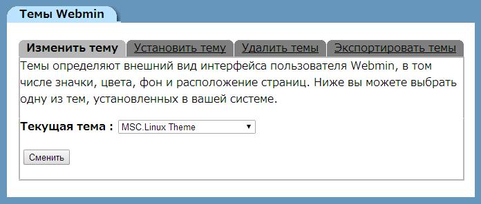 webmin_theme_ru