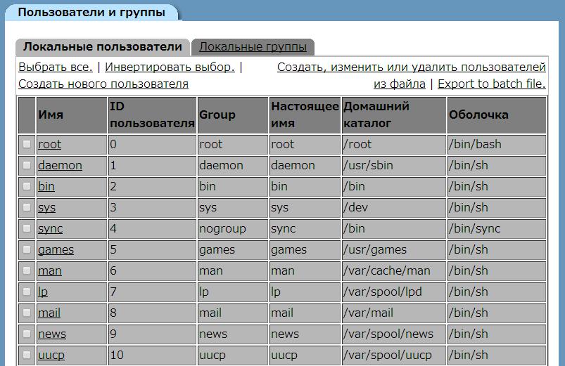 webmin_users_ru